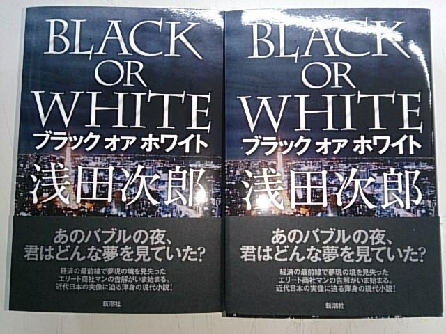 BLACK  OR  WHITE・・・浅田次郎最新刊