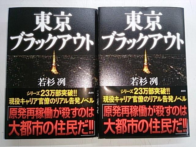 東京ブラックアウト・・・キャリア官僚が書いたリアル告発ノベル、最新刊