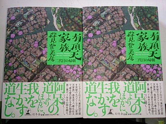 有頂天家族 2  二代目の帰朝・・・最新刊