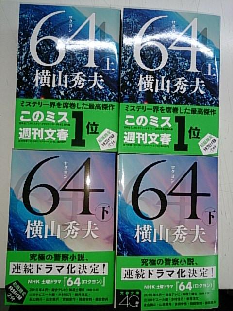64 ロクヨン・・・文庫紹介