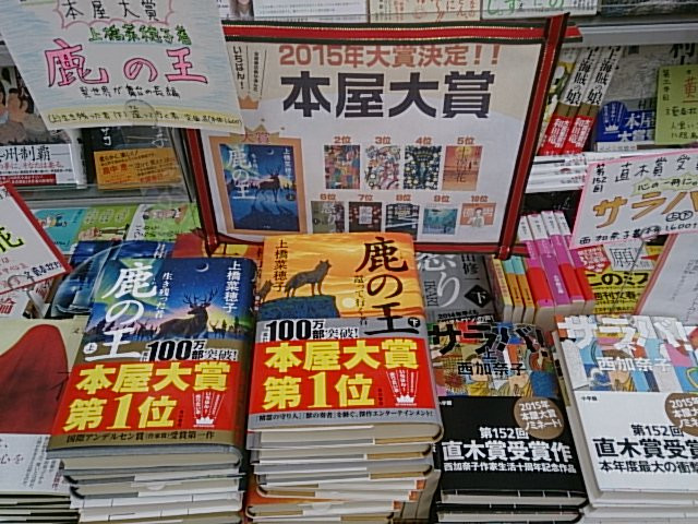 2015年本屋大賞・・・鹿の王(上 下)