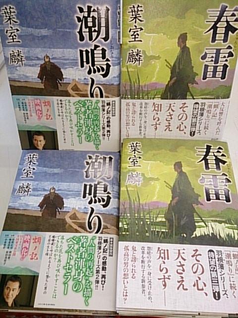 春雷・・・最新刊