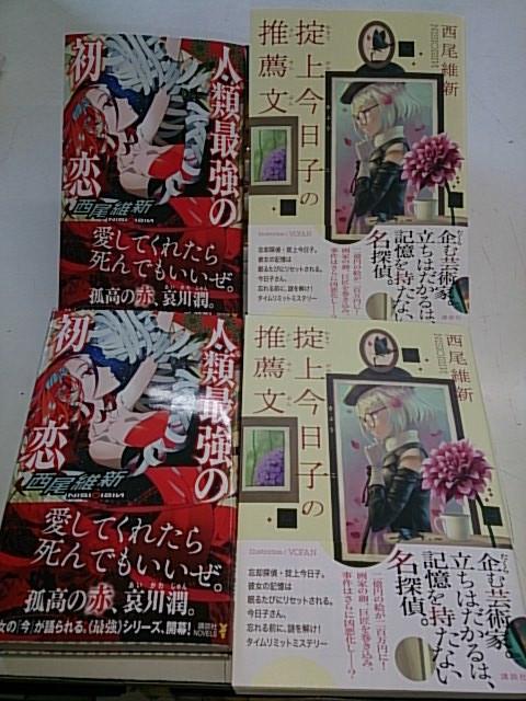 忘却探偵シリーズ・・・最新刊