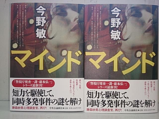 マインド・・・今野敏 最新刊
