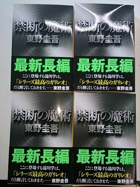 禁断の魔術・・・ガリレオ最新長編