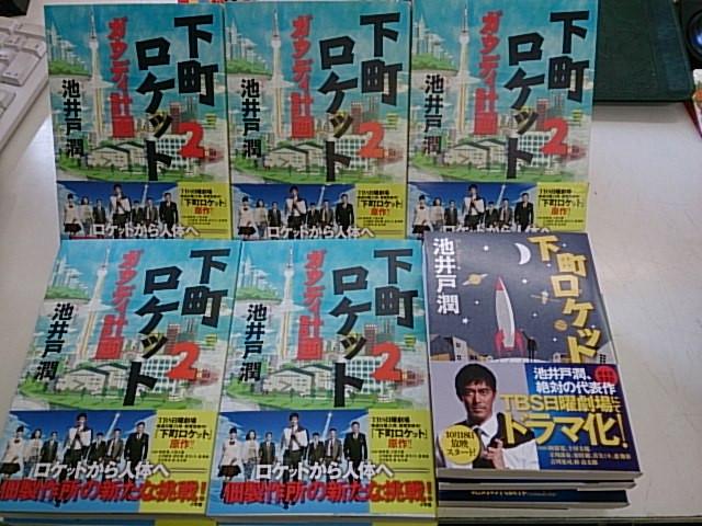 ガウディ計画・・・最新刊