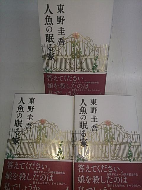 東野圭吾作家デビュー30周年記念作品