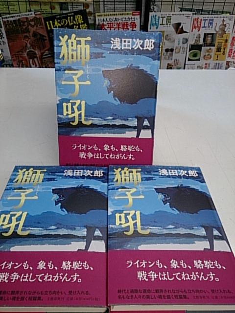 浅田次郎・・・最新刊