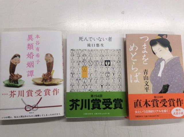 第154回 芥川 直木賞