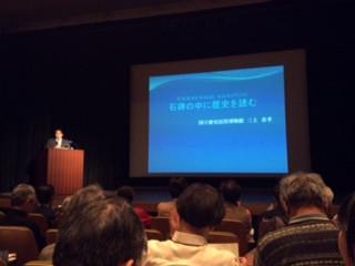 歴博講演会