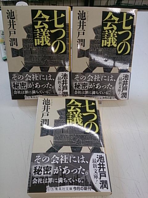 日本の今をあぶり出す、衝撃のクライム・ノベル