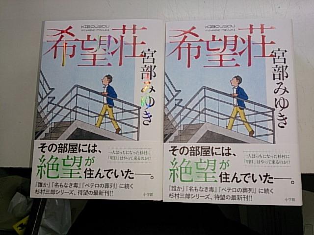 杉村三郎シリーズ・・・最新刊