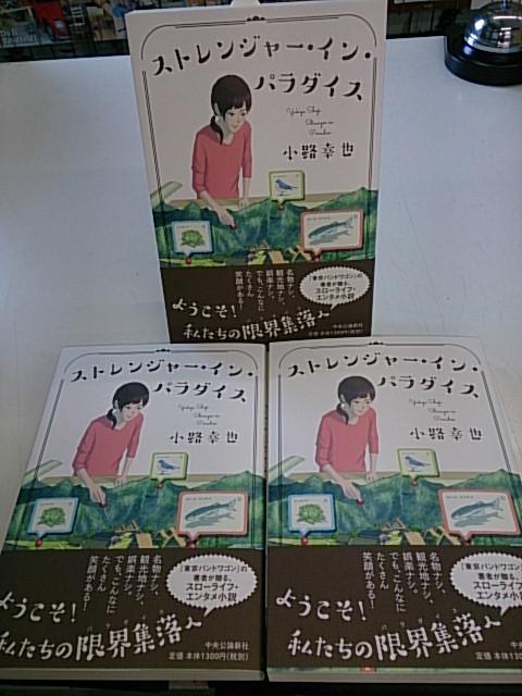 スローライフ・エンタメ小説