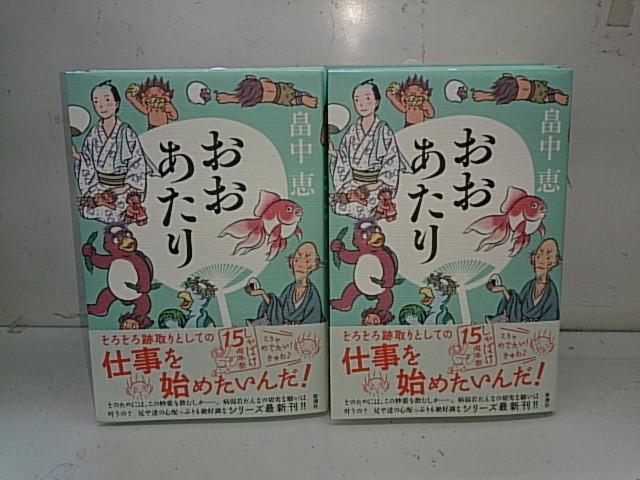 しゃばけシリーズ最新刊  第15弾!