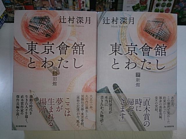 直木賞作家、待望の最新刊!
