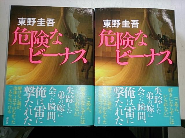 エンタメ界の帝王・・・最新刊!