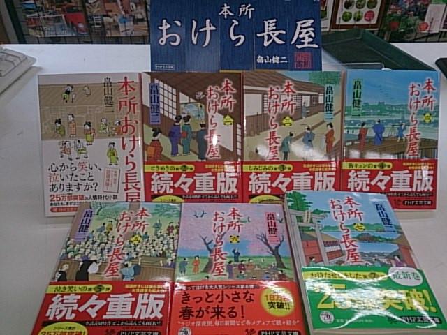 大人気時代小説・・・待望の最新刊