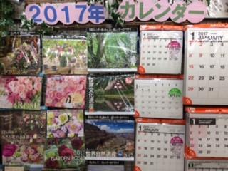 2017年手帳、カレンダー大量入荷