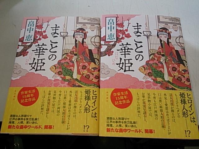 新たな畠中ワールド開幕!