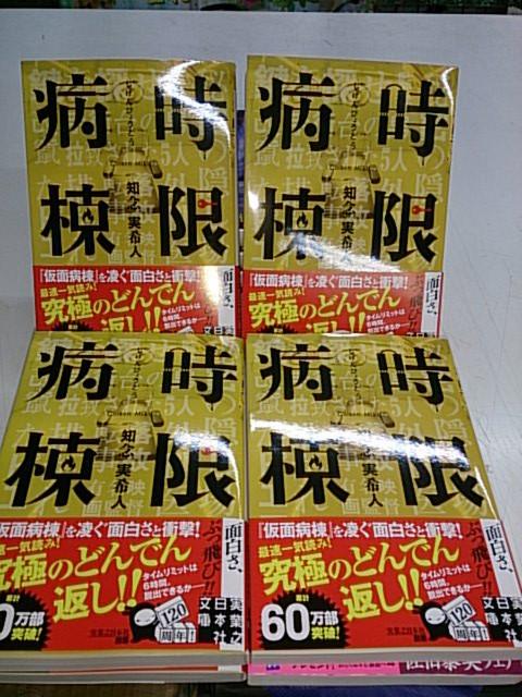 病棟シリーズ・軽いサスペンスを読むなら・・最新刊!