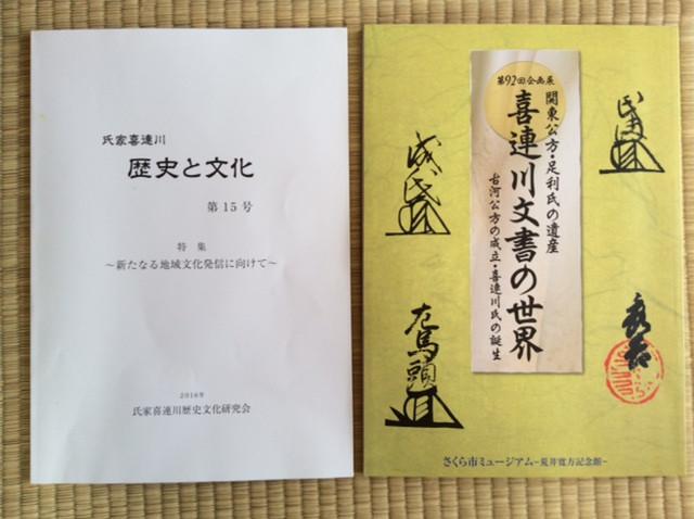 氏家喜連川  歴史と文化
