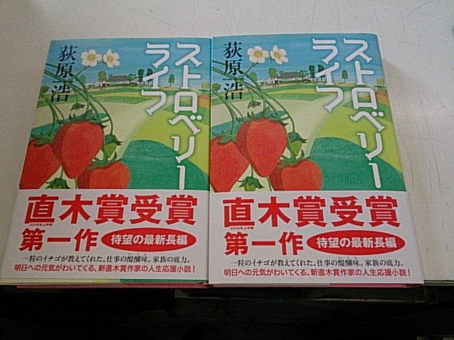 直木賞受賞第一作