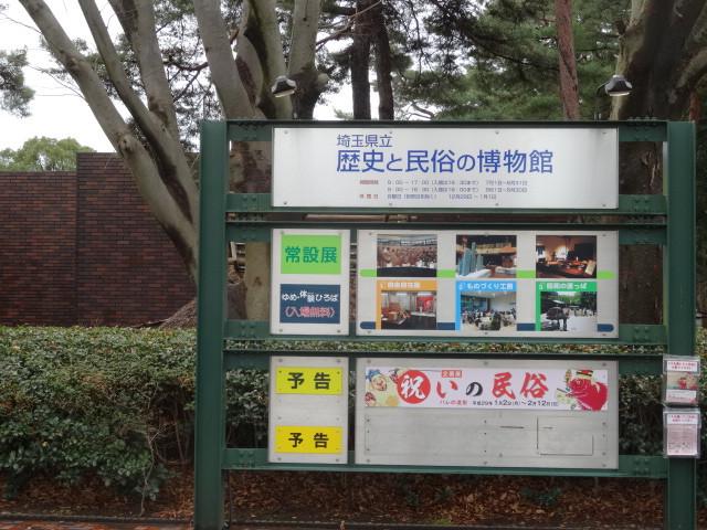 埼玉県立歴博と氷川神社