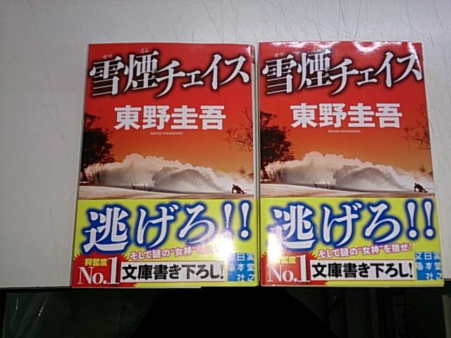 東野圭吾3年ぶりの書き下ろし