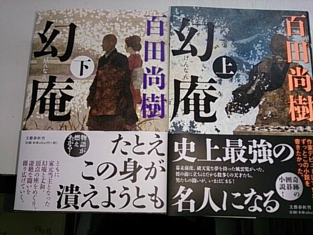 奇跡の長編小説!