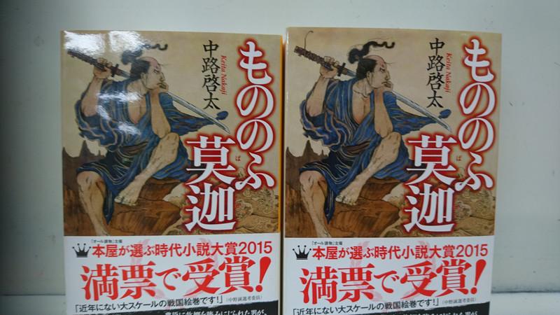 本屋が選ぶ時代小説受賞!