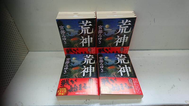 宮部みゆき時代小説