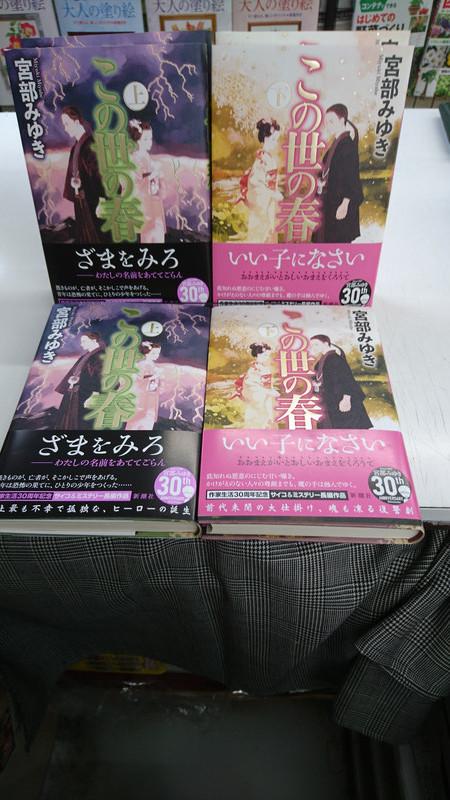 作家生活30年を飾る記念長編小説