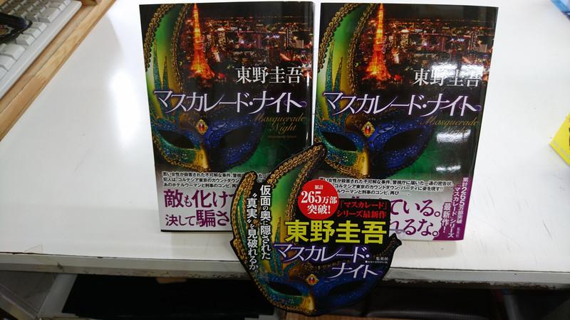 マスカレードシリーズ最新刊