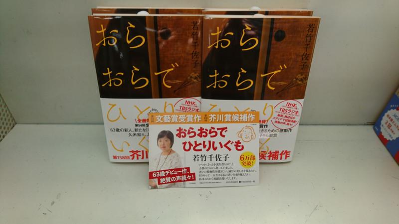 芥川賞受賞作