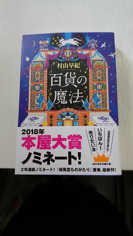 2018年本屋大賞ノミネート!