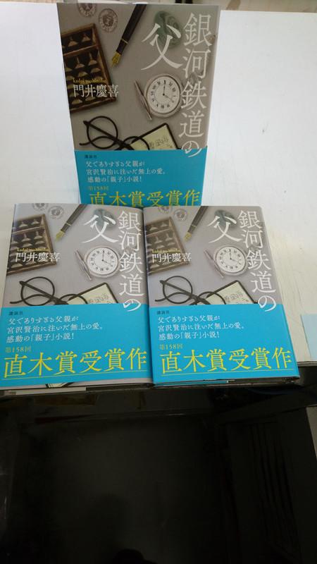 第158回  直木賞受賞!