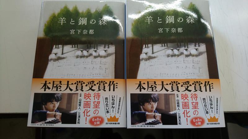 2016年本屋大賞受賞作。