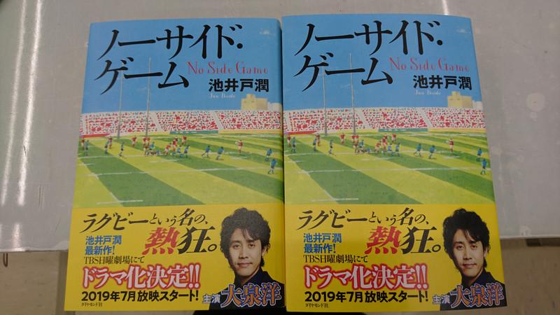 日本ラグビーにトライ